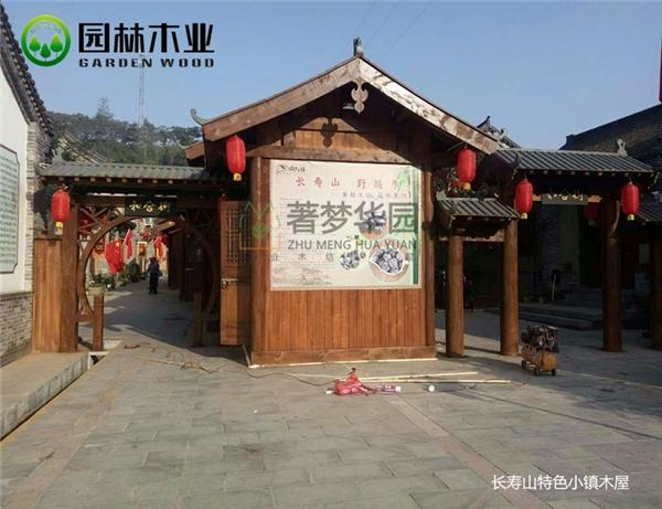 长寿山特色小镇木屋