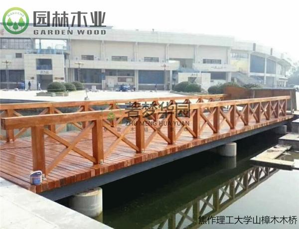 山樟木木桥