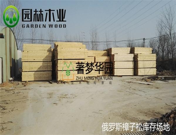 樟子松防腐木料场