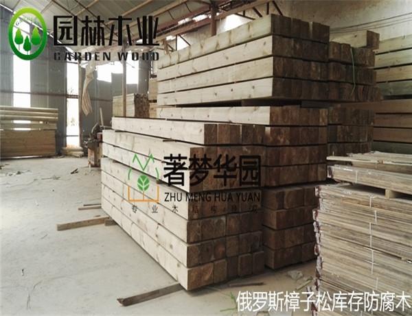 樟子松防腐木价格