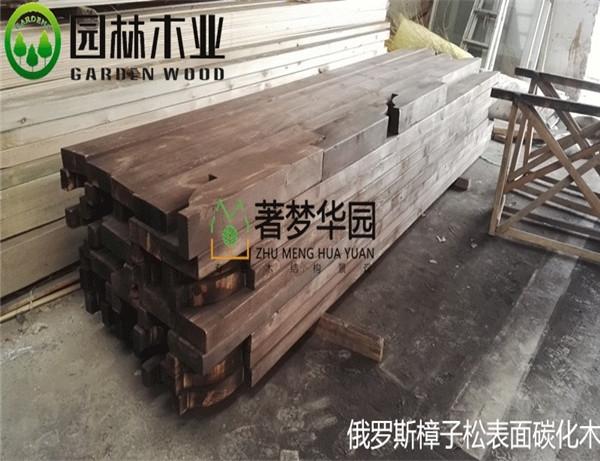 樟子松表面碳化木价格