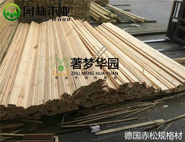 德国赤松原材料