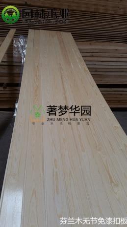 芬兰木无节免漆板