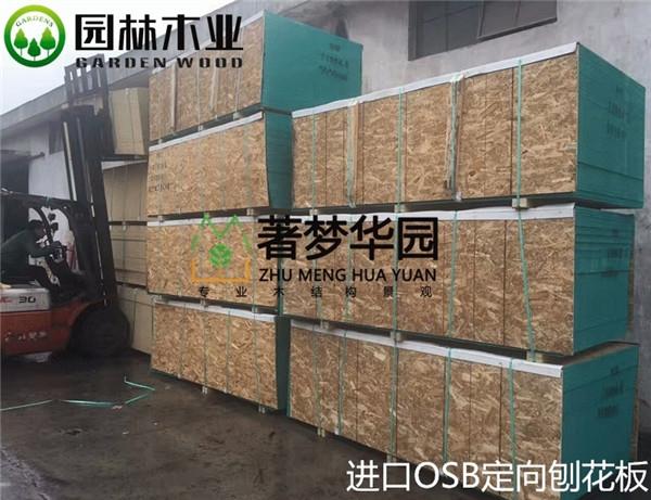 进口OSB定向刨花板厂家