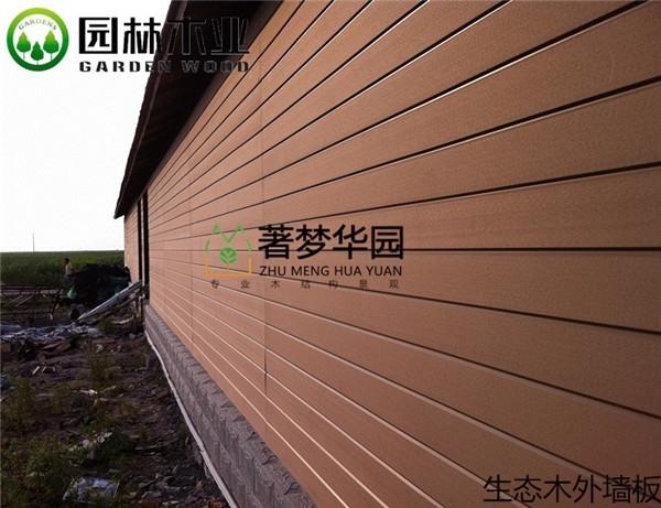 生态木外墙板