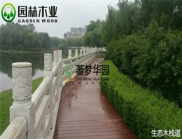 生态木步道