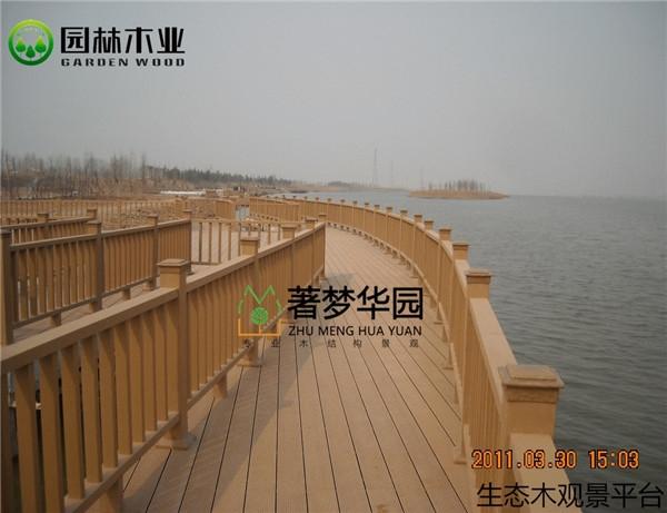 生态木观景平台