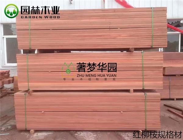 红柳桉规格材厂家