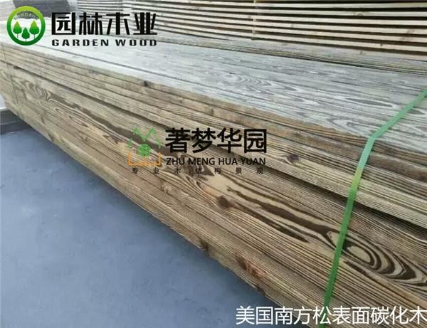 南方松表面碳化木厂家