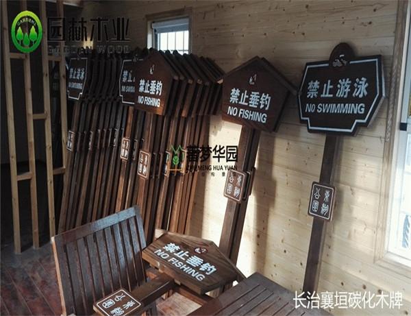 碳化木牌厂家