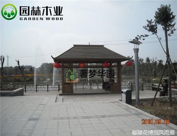 湖北风雨廊